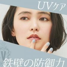 【ベストコスメUVケア部門】進化型UVTOP3はマストバイ【SK-Ⅱ・THREE・アクセーヌ】