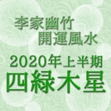 【2020年上半期・李家幽竹の開運風水】四緑木星は小さな目標をたくさん達成しよう