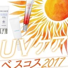 【UVケアベスコス】美のプロが選んだ日常使いに最適な日焼け止めBEST5