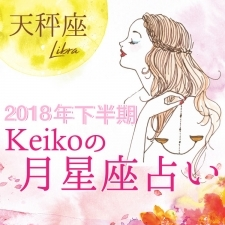 【Keikoの月星座占い】天秤座は自分の才能と美を引き出してくれる男性に注目【2018年下半期開運】