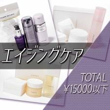【ブランドPRに聞いた】トータル¥15000以下の最強エイジングレシピ【SUQQU、DECORTE、THREE】