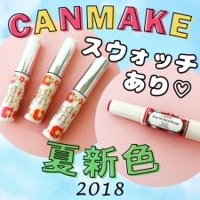【2018夏新色 CANMAKE】スウォッチあり! キャンメイクの夏新色は注目アイテムが勢ぞろい♡