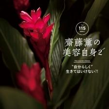 """""""自分らしく""""生きてはいけない?!【齋藤薫】"""