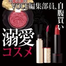 【自腹買いしたいほど!】VOCE編集部員の溺愛コスメ12連発