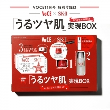"""【完売必至の付録速報!】VOCE11月号には、SK-Ⅱの「新""""美容乳液""""」がついてくる![PR]"""