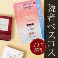 【VOCE読者がガチ選出!】激戦のパック・マスク部門TOP3を大公開!