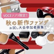 【アプリユーザー限定・抽選で30名様】9月22日(金)秋の新作ファンデお試し大会を実施!