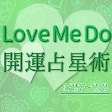 【1/27〜2/2のウィークリー占い☆】超簡単!今週の12星座別・開運アクション【Love Me Do の開運占星術】