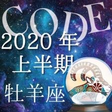 【2020年上半期恋愛運】牡羊座は一生涯のパートナーが見つかる!?【イヴルルド遙華プロデュースのイケメン占い師が解説】