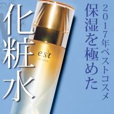 美容のプロが選んだ【今年No.1】の【化粧水】はこちら!【VOCE年間ベスコス】