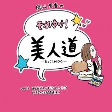 【漫画】『岡山里香のそれゆけ! 美人道』vol.06 〜断食でスッキリBODYへ!(はぎのさと健康道場)〜