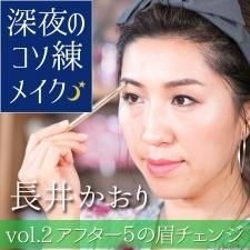長井かおりの「深夜のコソ練メイク」【Vol.2】アフター5の眉チェンジテク