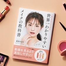 【長井かおり】最新メソッド!『世界一わかりやすいメイクの教科書』チラ見せ!!