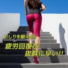 おしりを鍛えれば疲れにくい身体が手に入る!今すぐできる超簡単メソッド