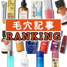 毛穴レスの美肌になろう!人気【毛穴】記事ランキングTOP10