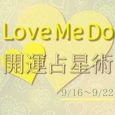 【9/16〜9/22のウィークリー占い☆】超簡単! 今週の12星座別・開運アクション【Love Me Do の開運占星術】