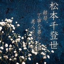 """松本千登世の『結局、丁寧な暮らしが美人をつくる(22)』 """"口紅は、女の姿勢までも変える"""""""