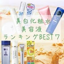 プチプラなのに【医薬部外品】の美白化粧水・美容液ランキングBEST7!【すべて¥2000以下】