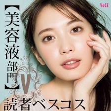 【VOCE×読者ベスコス】美容液ランキングBEST10!|33万人が選んだコスメを公開!