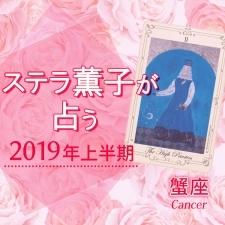 2019年上半期、蟹座は恋の第六感が刺激されるような出会いあり♡【ステラ薫子のタロット×12星座占い】