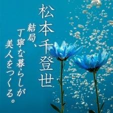 """松本千登世の『結局、丁寧な暮らしが美人をつくる(23)』 """"完璧な肌より、美人の気配"""""""