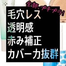 【毛穴レス・赤み補正、カバー力抜群】売れすぎプチプラベースTOP5光臨!!