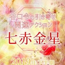 【2019年下半期占い・風水】七赤金星は人間関係の整理を【谷口令の引き寄せ開運アクションアドバイス】