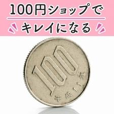 【100円ショップ】でキレイになる! スキンケア&美容グッズをチェック!