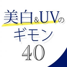 Vol.40 日焼け止めはどのくらいの頻度で塗り直せばよいの?【美白&UVのギモン50】