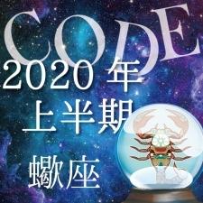 【2020年上半期恋愛運】蠍座はワクワクを大事にする!【イヴルルド遙華プロデュースのイケメン占い師が解説】