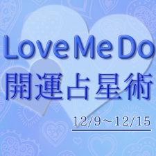 【12/9~12/15のウィークリー占い☆】超簡単!今週の12星座別・開運アクション【Love Me Do の開運占星術】
