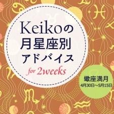 【Keikoの月星座別アドバイス】蠍座満月4月30日~5月15日の引き寄せポイント