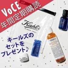 【先着1000名限定】VOCE定期購読でキールズスペシャルセットがもらえます!