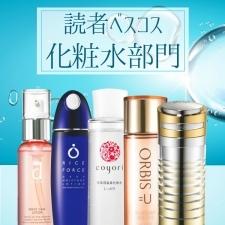 【クチコミ結果発表!】VOCE読者が愛する【化粧水ランキング10選】