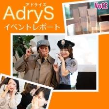 大正製薬初のスキンケアブランド「AdryS(アドライズ)」イベントを開催!【みよじ刑事のトークショーも!】[PR]