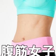 【腹筋を割りたい!】3週間で作る! インスタ映えする腹筋の割り方【腹筋女子】