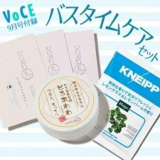 【豪華付録情報♡】VOCE9月号のコスメ付録が豪華すぎるレポ!!!