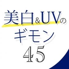 Vol.45 SPF値はどれくらいあれば日焼けを防げる?【美白&UVのギモン50】