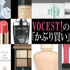 美容インフルエンサーVOCEST!の「かぶり買い」アイテム9連発