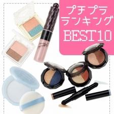 夏の新作【プチプラコスメ♡ランキング】VOCE編集部イチオシ! BEST10!!
