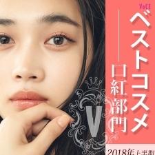 【ベスコス2018】口紅部門TOP3ランキング!【アディクション・シャネル・ポーラ】