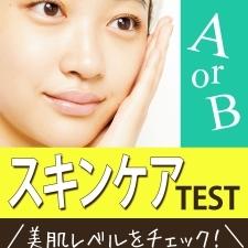 【美肌テスト!15問15答】あなたのスキンケア知識をチェックしよう【肌断食っていいの?】
