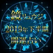 【2019年下半期占い】鏡リュウジの開運占星術【今年中にすべきこと全部!!】
