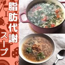 【ダイエットが続かない人、必見! 脂肪代謝スープでやせる】