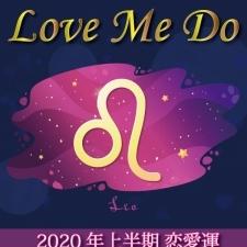 【Love Me Doの占星術】獅子座は相手も自分もみつめ直す時【2020年上半期の恋愛運】