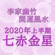 【2020年上半期・李家幽竹の開運風水】七赤金星はワクワクするほど運気が上がる♡