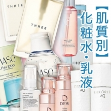【美のプロが薦める】化粧水、乳液オススメ商品と正しい使い方【肌質別】【価格別】
