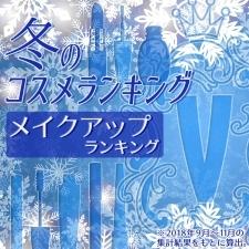 人気メイクアップアイテム!【VOCE冬のコスメランキング】クチコミ1位の商品は?