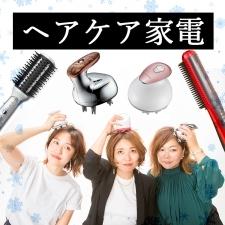 【おすすめヘアケア家電】「美髪&頭皮のたるみ上げ」まで叶える名品リスト!