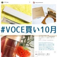 【QUOカードが当たる】10月も#VOCE買い公式インスタキャンペーン開催中!【#VOCE買い10月】